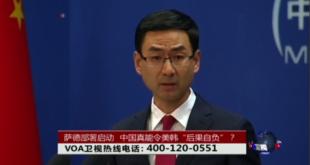 China, sin temor a las amenazas de Trump: Geng Shuang